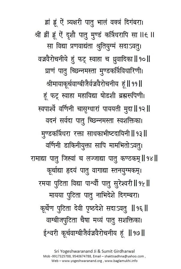 Chinnamasta Kavacham in Hindi and Sanskrit Page 3