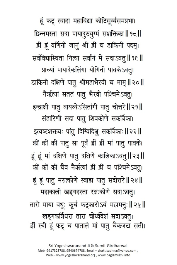 Chinnamasta Kavacham in Hindi and Sanskrit Page 4