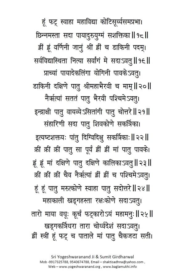 Chinnamasta Kavacham in Hindi and Sanskrit Page 4