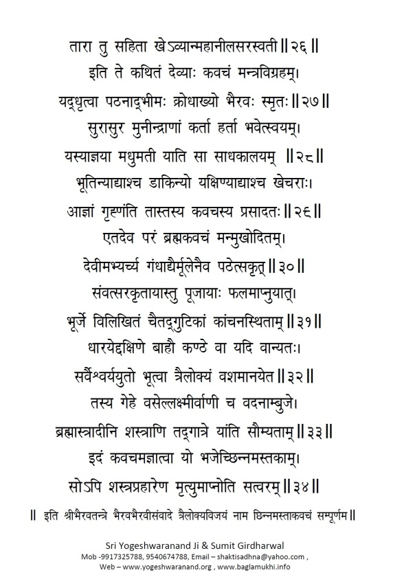 Chinnamasta Kavacham in Hindi and Sanskrit Page 5