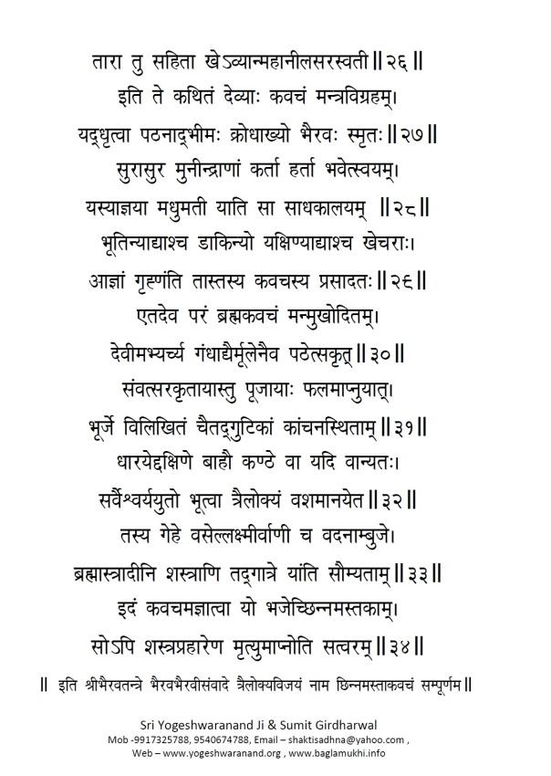 Chinnamasta Kavacham in Hindi and Sanskrit Page 5