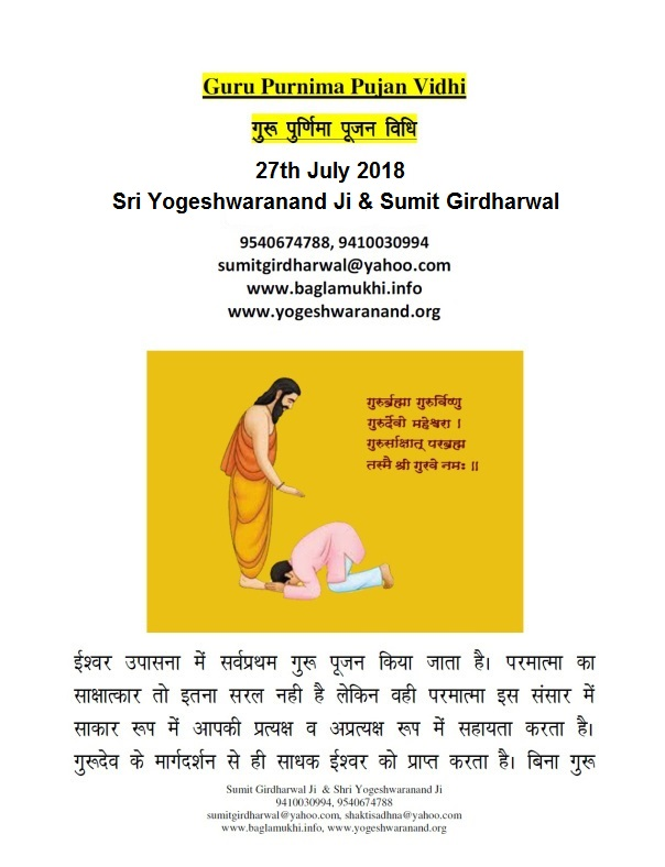 Guru Purnima Pujan Vidhi in Hindi 27th July 2018 1