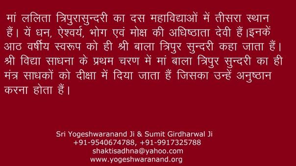 Ma Bala Tripura Sundari Mantra