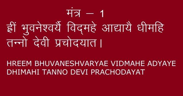 Bhuvaneshwari Gayatri Mantra 1