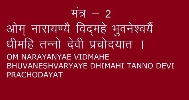 Bhuvaneshwari Gayatri Mantra 2