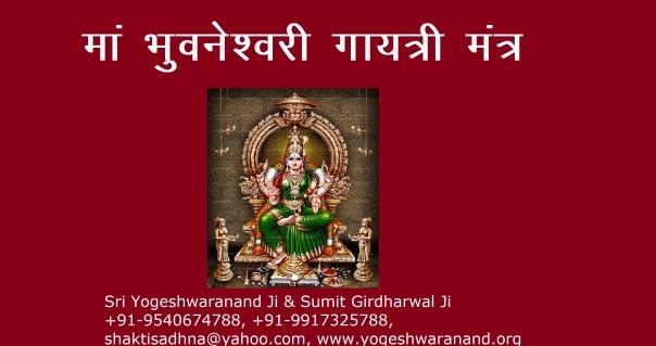 Bhuvaneshwari Gayatri Mantra