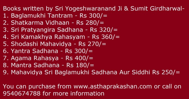 Books written by Sri Yogeshwaranand Ji and Sumit Girdharwal Ji