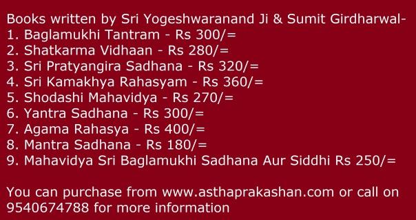 Books written by Sri Yogeshwaranand Ji and Sumit Girdharwal Ji