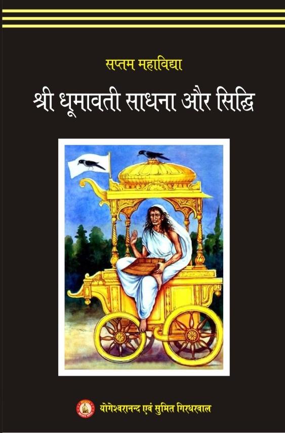 Mahavidya Shri Baglamukhi Sadhana Aur Siddhi   Baglamukhi Sadhna